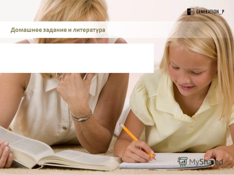 Домашнее задание и литература