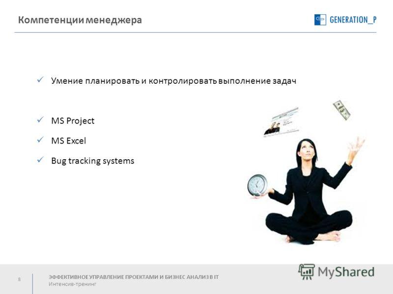 8 Компетенции менеджера Умение планировать и контролировать выполнение задач MS Project MS Excel Bug tracking systems ЭФФЕКТИВНОЕ УПРАВЛЕНИЕ ПРОЕКТАМИ И БИЗНЕС АНАЛИЗ В IT Интенсив-тренинг