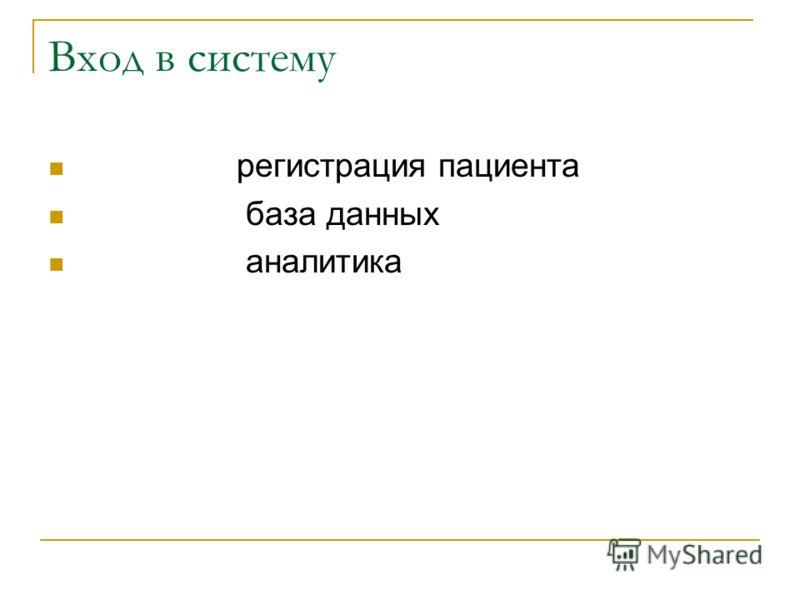 Вход в систему регистрация пациента база данных аналитика