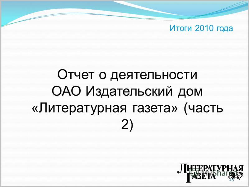 48 Итоги 2010 года Отчет о деятельности ОАО Издательский дом «Литературная газета» (часть 2)