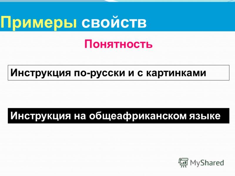 Примеры свойств Понятность Инструкция по-русски и с картинками Инструкция на общеафриканском языке
