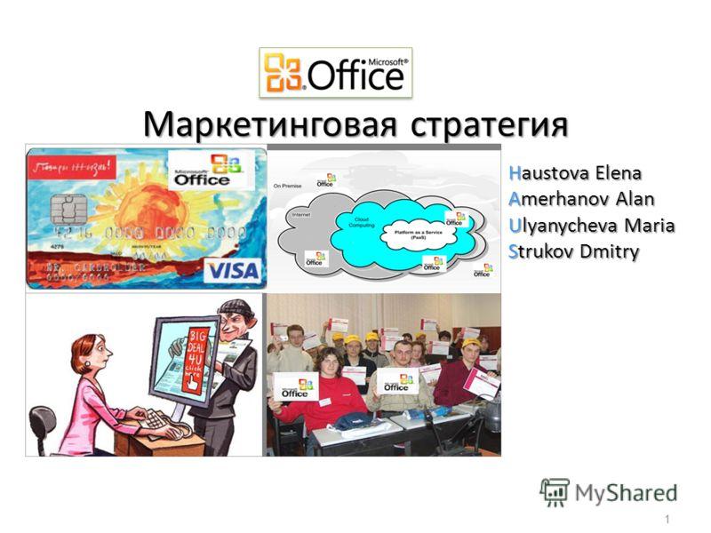 Маркетинговая стратегия Haustova Elena Amerhanov Alan Ulyanycheva Maria Strukov Dmitry 1