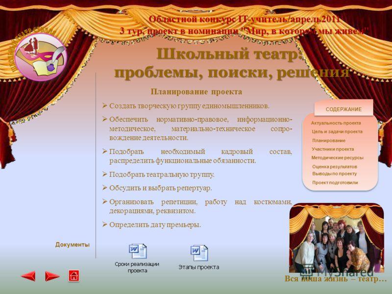 Школьный театр: проблемы, поиски, решения Областной конкурс IT-учитель/апрель2011 3 тур, проект в номинации