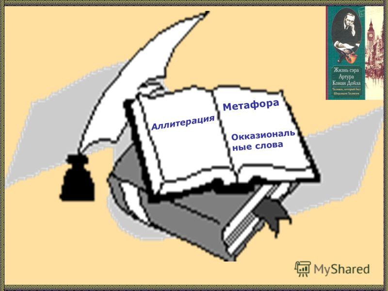 Окказиональ ные слова Метафора Аллитерация