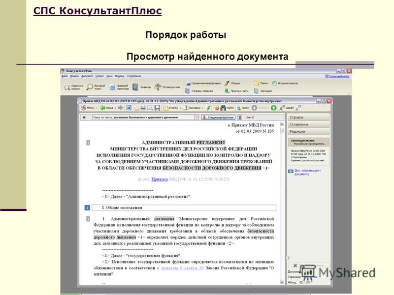 Порядок работы СПС КонсультантПлюс Просмотр найденного документа
