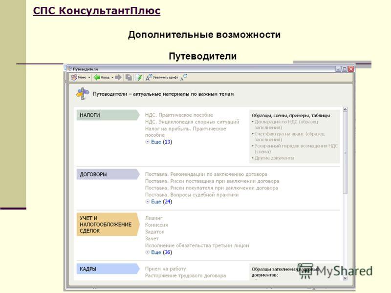 Дополнительные возможности СПС КонсультантПлюс Путеводители