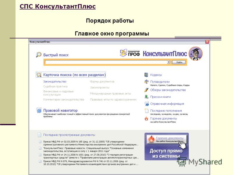 Порядок работы СПС КонсультантПлюс Главное окно программы