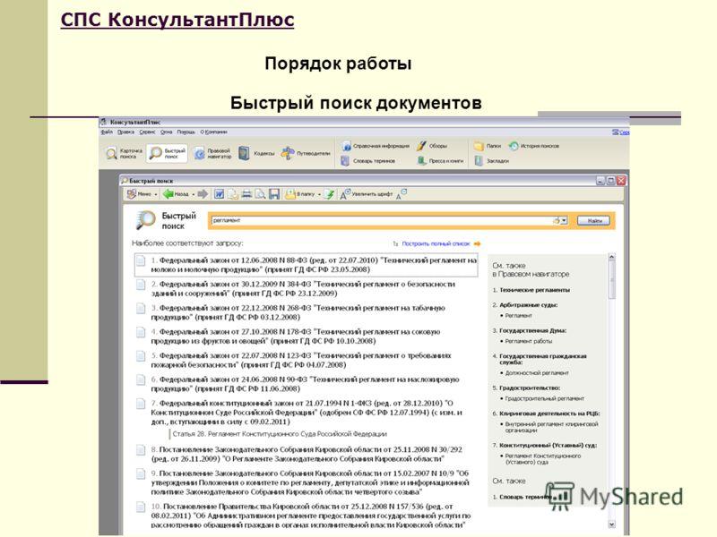 Порядок работы СПС КонсультантПлюс Быстрый поиск документов