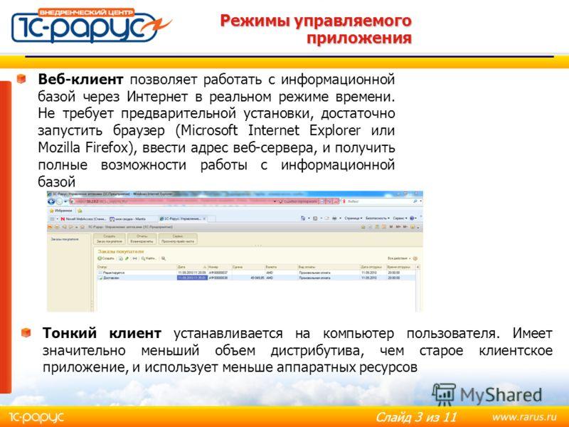 Слайд 3 из 11 Режимы управляемого приложения Веб-клиент позволяет работать с информационной базой через Интернет в реальном режиме времени. Не требует предварительной установки, достаточно запустить браузер (Microsoft Internet Explorer или Mozilla Fi