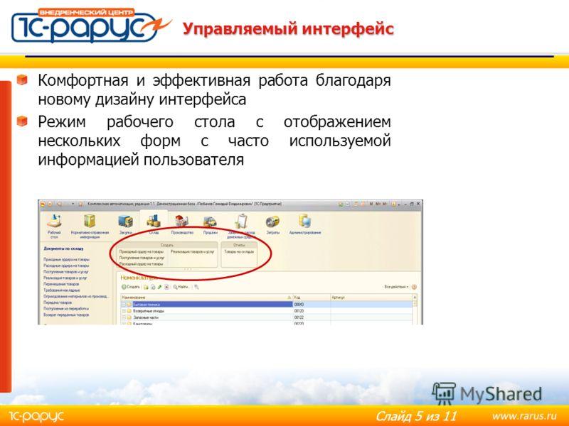 Слайд 5 из 11 Управляемый интерфейс Комфортная и эффективная работа благодаря новому дизайну интерфейса Режим рабочего стола с отображением нескольких форм с часто используемой информацией пользователя