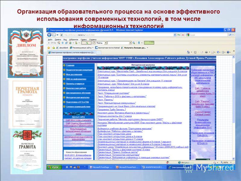 Организация образовательного процесса на основе эффективного использования современных технологий, в том числе информационных технологий