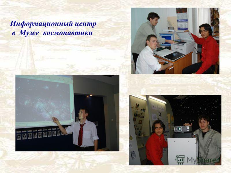 Информационный центр в Музее космонавтики