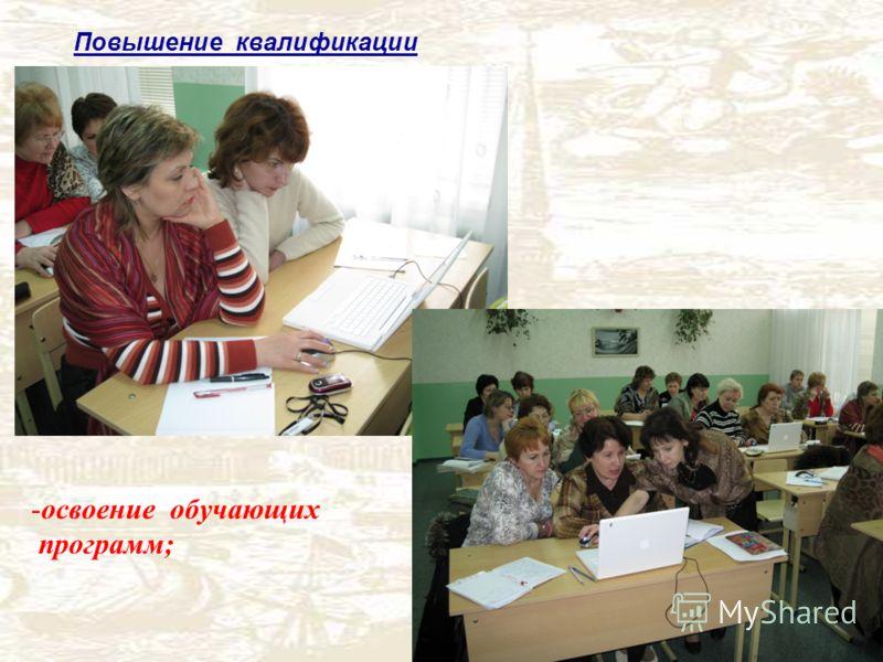 Повышение квалификации -освоение обучающих программ;