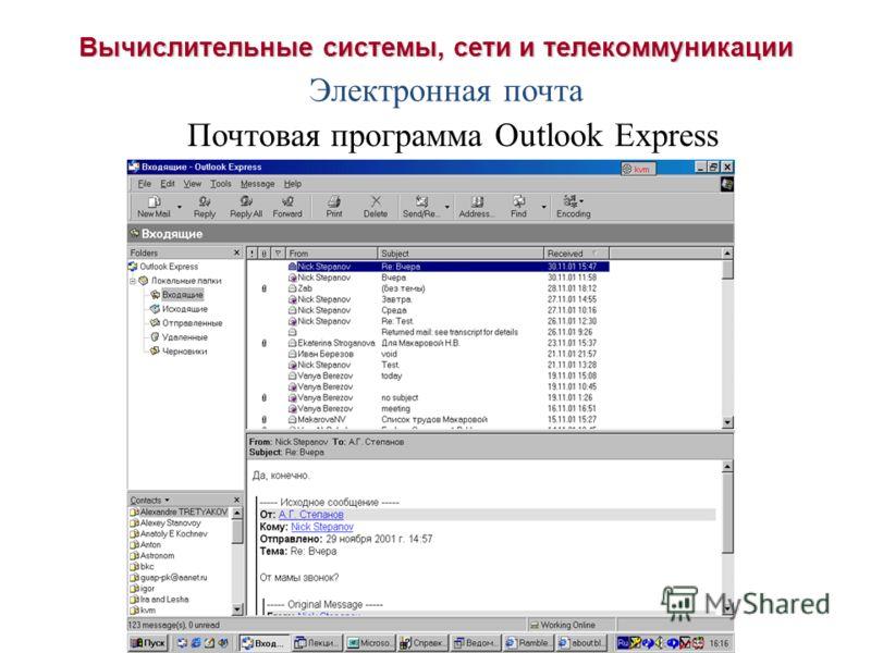 Вычислительные системы, сети и телекоммуникации Электронная почта Почтовая программа Outlook Express