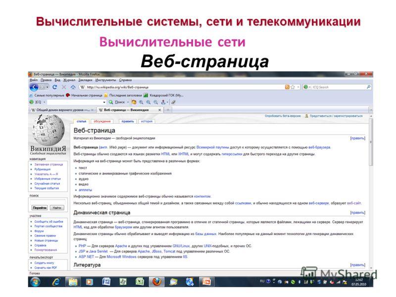 Вычислительные системы, сети и телекоммуникации Веб-страница Вычислительные сети