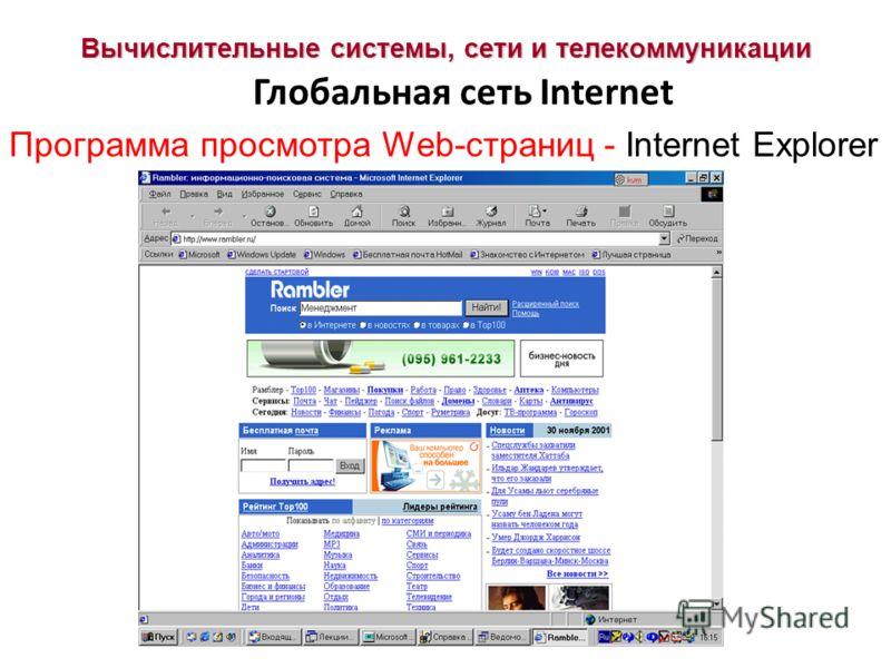 Вычислительные системы, сети и телекоммуникации Глобальная сеть Internet Программа просмотра Web-страниц - Internet Explorer