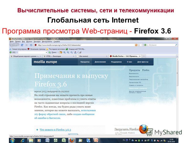 Вычислительные системы, сети и телекоммуникации Глобальная сеть Internet Программа просмотра Web-страниц - Firefox 3.6