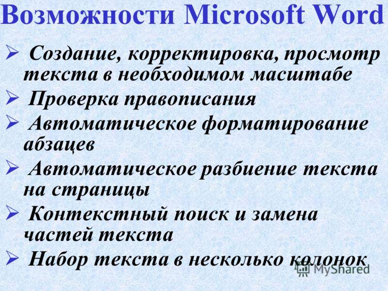 – текстовый редактор документов (текстовый процессор) с очень богатым набором возможностей, приближающимся к издательским системам. Microsoft Word