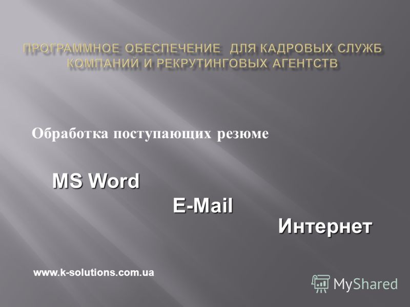 Обработка поступающих резюме www.k-solutions.com.ua MS Word E-Mail Интернет