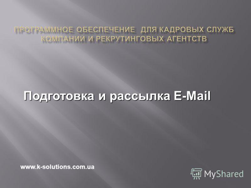 Подготовка и рассылка E-Mail www.k-solutions.com.ua