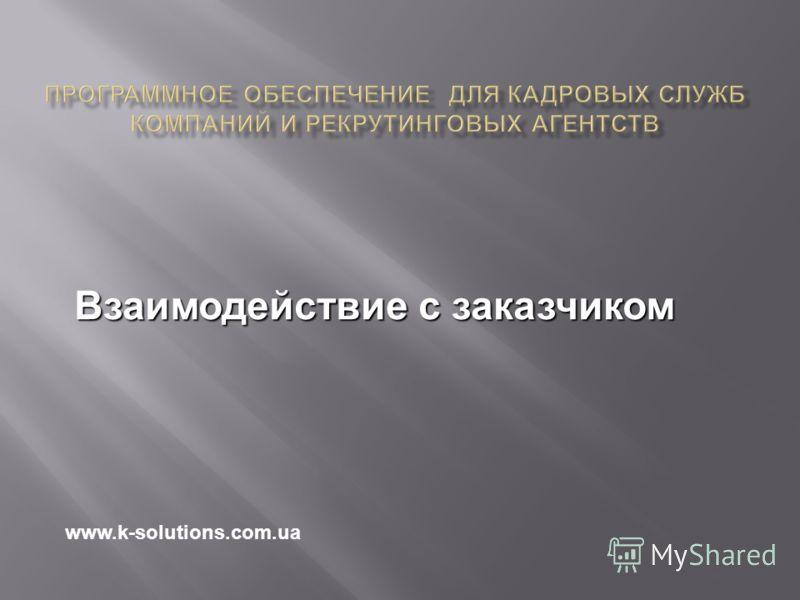 Взаимодействие с заказчиком www.k-solutions.com.ua