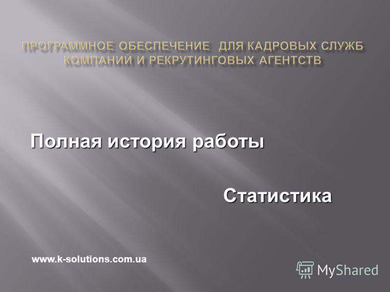 Полная история работы Статистика www.k-solutions.com.ua