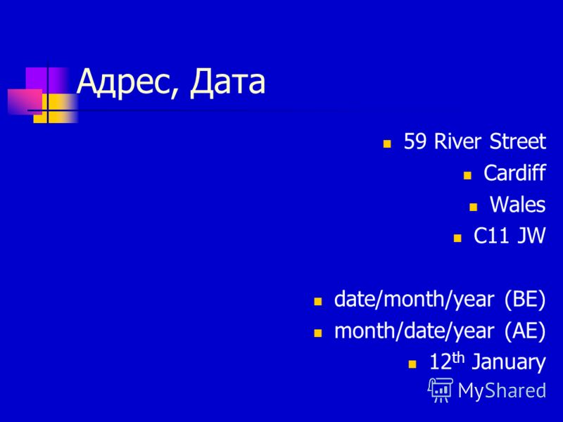 Адрес, Дата 59 River Street Cardiff Wales C11 JW date/month/year (BE) month/date/year (AE) 12 th January