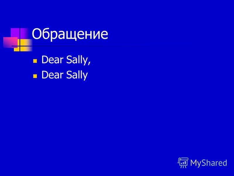 Обращение Dear Sally, Dear Sally