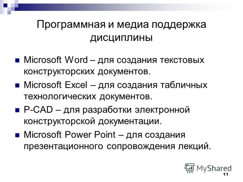 Программная и медиа поддержка дисциплины Microsoft Word – для создания текстовых конструкторских документов. Microsoft Excel – для создания табличных технологических документов. P-CAD – для разработки электронной конструкторской документации. Microso