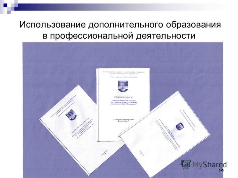 Использование дополнительного образования в профессиональной деятельности 14