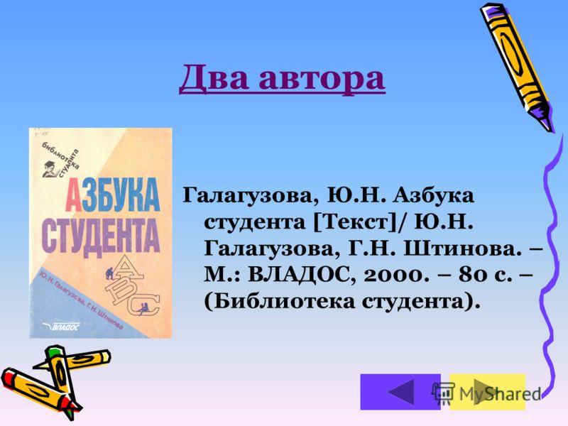 Два автора Галагузова, Ю.Н. Азбука студента [Текст]/ Ю.Н. Галагузова, Г.Н. Штинова. – М.: ВЛАДОС, 2000. – 80 с. – (Библиотека студента).