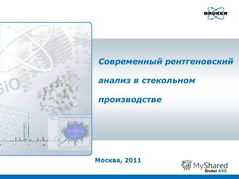 Современный рентгеновский анализ в стекольном производстве Москва, 2011