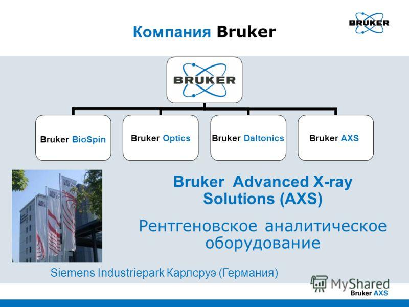 Компания Bruker Bruker Advanced X-ray Solutions (AXS) Рентгеновское аналитическое оборудование Bruker BioSpin Bruker Daltonics Bruker AXS Bruker Optics Siemens Industriepark Карлсруэ (Германия)