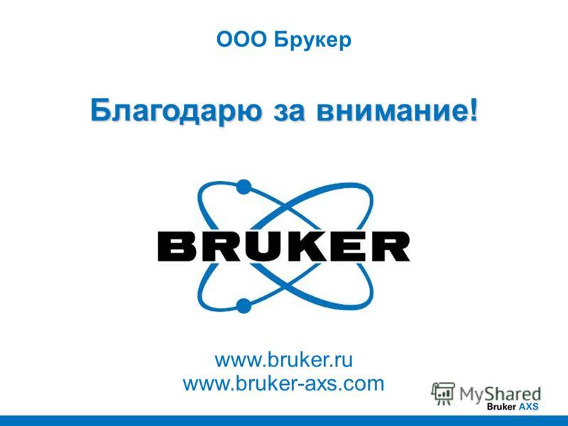 ООО Брукер www.bruker.ru www.bruker-axs.com Благодарю за внимание!