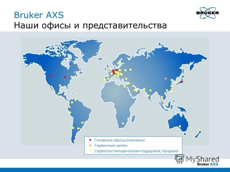 Bruker AXS Наши офисы и представительства Головные офисы компании Сервисные центы Сервисно-методическая поддержка, продажи