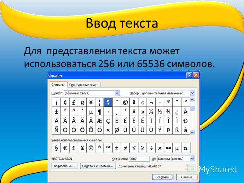 Ввод текста Для представления текста может использоваться 256 или 65536 символов.