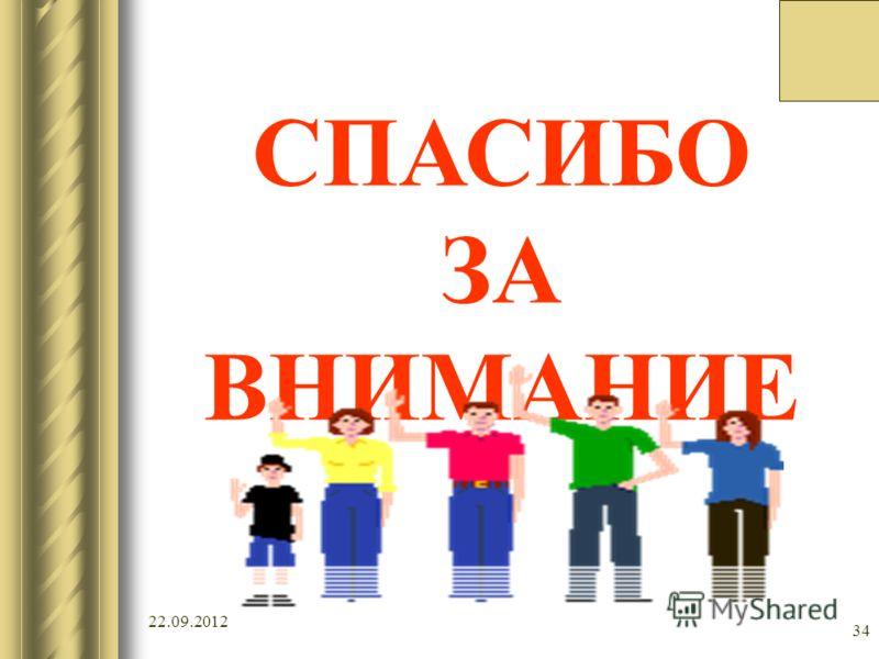 22.09.2012 34 СПАСИБО ЗА ВНИМАНИЕ