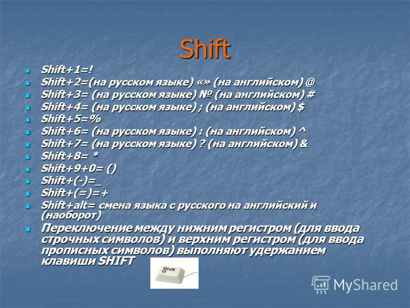 Shift Shift+1=! Shift+1=! Shift+2=(на русском языке) «» (на английском) @ Shift+2=(на русском языке) «» (на английском) @ Shift+3= (на русском языке) (на английском) # Shift+3= (на русском языке) (на английском) # Shift+4= (на русском языке) ; (на ан
