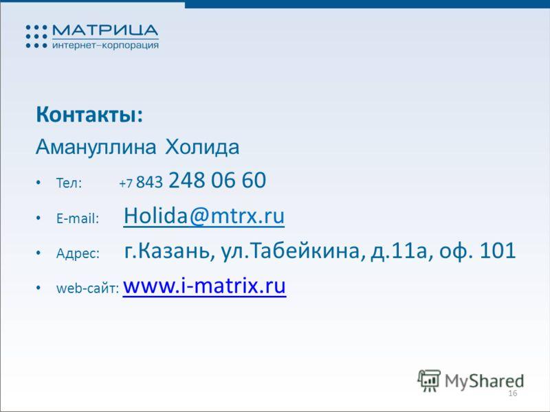 16 Контакты: Амануллина Холида Тел: +7 843 248 06 60 E-mail: Holida@mtrx.ru Адрес: г.Казань, ул.Табейкина, д.11а, оф. 101 web-сайт: www.i-matrix.ru www.i-matrix.ru