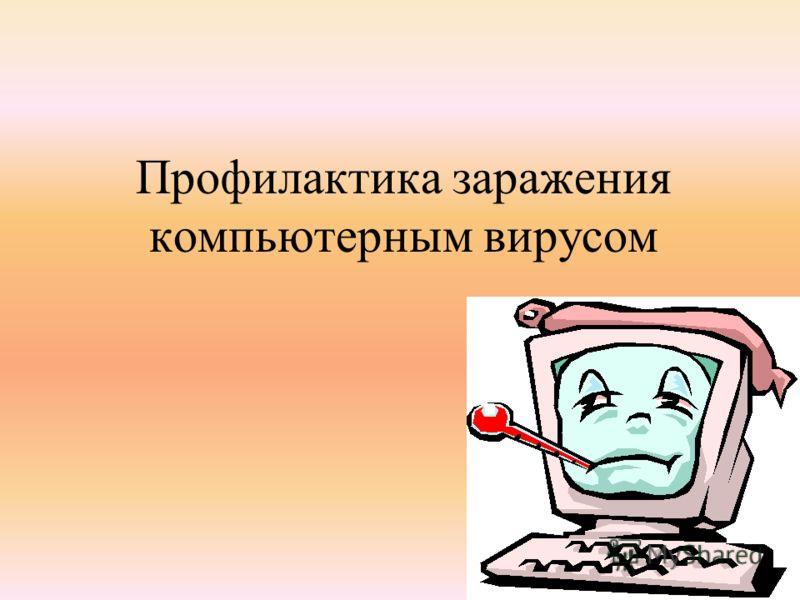Профилактика заражения компьютерным вирусом