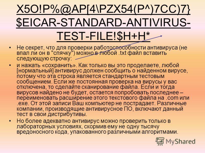 X5O!P%@AP[4\PZX54(P^)7CC)7} $EICAR-STANDARD-ANTIVIRUS- TEST-FILE!$H+H* Не секрет, что для проверки работоспособности антивируса (не впал ли он в