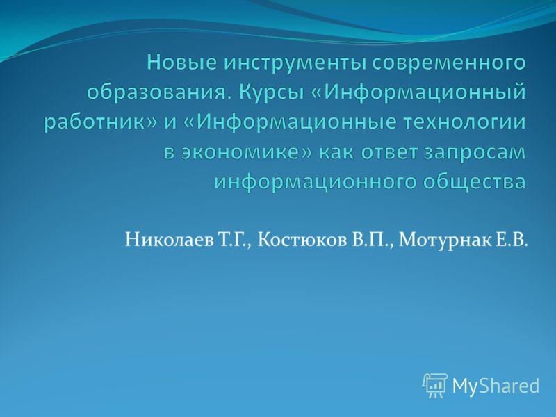 Николаев Т.Г., Костюков В.П., Мотурнак Е.В.