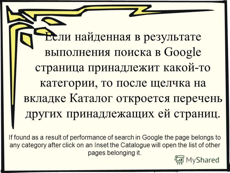 Если найденная в результате выполнения поиска в Google страница принадлежит какой-то категории, то после щелчка на вкладке Каталог откроется перечень других принадлежащих ей страниц. If found as a result of performance of search in Google the page be