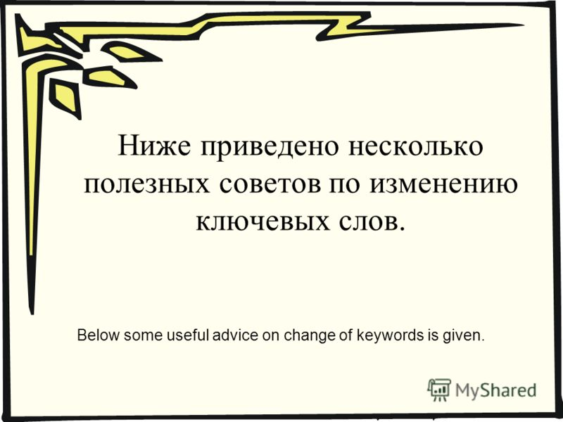 Ниже приведено несколько полезных советов по изменению ключевых слов. Below some useful advice on change of keywords is given.