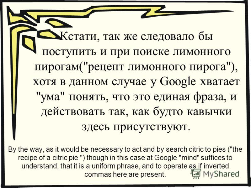 Кстати, так же следовало бы поступить и при поиске лимонного пирогам(
