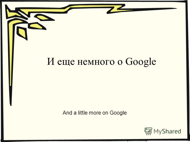 И еще немного о Google And a little more on Google