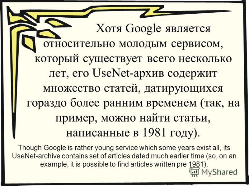 Хотя Google является относительно молодым сервисом, который существует всего несколько лет, его UseNet-архив содержит множество статей, датирующихся гораздо более ранним временем (так, на пример, можно найти статьи, написанные в 1981 году). Though Go