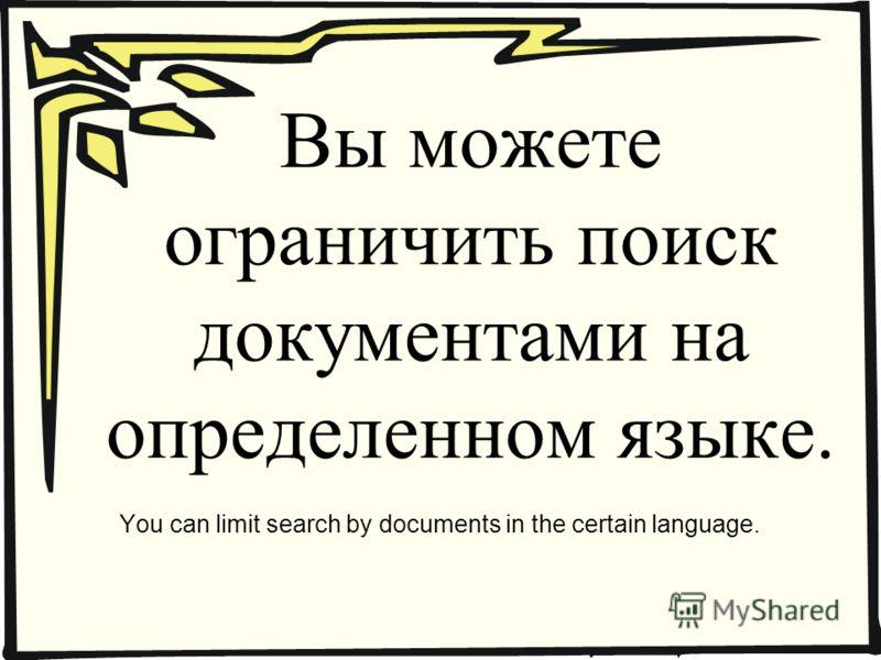 Вы можете ограничить поиск документами на определенном языке. You can limit search by documents in the certain language.