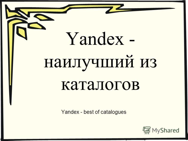 Yandex - наилучший из каталогов Yandex - best of catalogues
