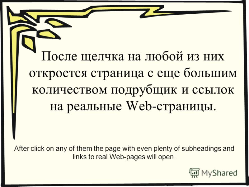 После щелчка на любой из них откроется страница с еще большим количеством подрубщик и ссылок на реальные Web-страницы. After click on any of them the page with even plenty of subheadings and links to real Web-pages will open.